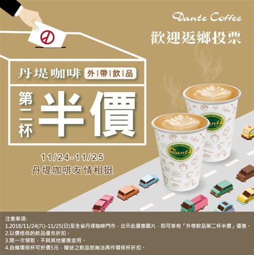 丹堤,金鑛,咖啡,優惠,選舉(圖/翻攝自丹堤咖啡官方網路)
