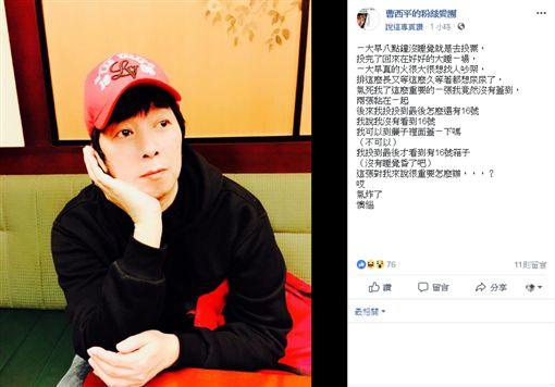 曹西平抱怨投票排太久像被罰站 圖/翻攝自臉書