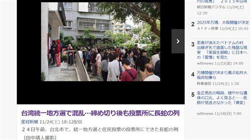 日本媒體產經新聞報導台灣投票排隊現象。(圖/翻攝自產經新聞)