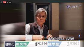 ▲台北市長候選人吳萼洋視訊參與開票節目。(圖/翻攝自YAHOO TV)