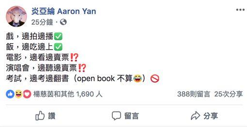 炎亞綸臉書發文圖/翻攝自臉書