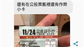 又違法?投票所爆只給「反同公投票」 網友大罵:公平呢?(圖/Jovi Wu提供)
