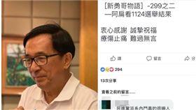 陳水扁在粉絲頁發表大選感想(翻攝臉書)