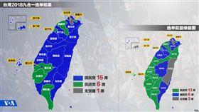 (圖/翻攝自美國之音)九合一選舉,美國之音,民主,中國,共產黨