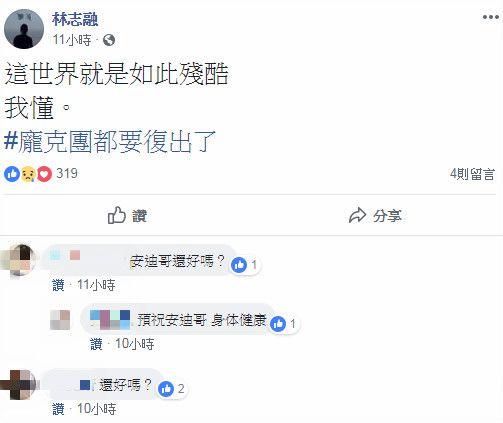 安迪兒子林志融/翻攝自林志融臉書