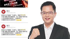 街口支付公告祝賀王威中落選。(圖/翻攝自街口APP)