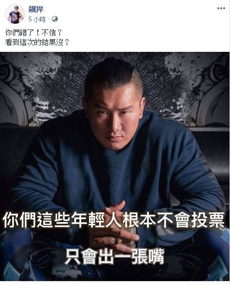 館長談柯文哲勝選/翻攝自飆捍臉書