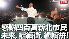 周春米,鄭運鵬,蘇貞昌,九合一選舉,新北市長 圖/翻攝自蘇貞昌臉書