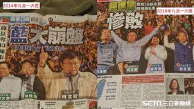 4年前後大選隔天報紙頭版/網友aquarsx3授權提供