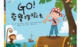 繪本《GO!尋寶探險去》 讓你找回純真與童心(閣林文創提供)