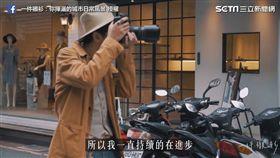 辭職為了做自己!街拍攝影師勇於追夢
