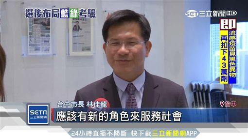 中生代承擔黨魁 陳其邁.林佳龍被點名 ID-1660667