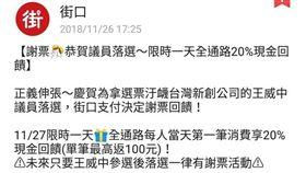 恭賀議員王威中落選 街口推一日限定優惠:現金20%回饋
