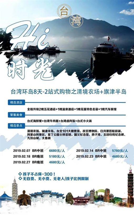 大陸旅行社推台灣旅遊團,強打高雄旗津。(圖/翻攝自微博)