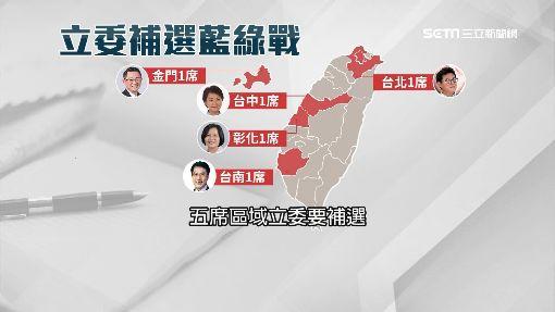 選舉還沒完!5席區域立委三個月內補選