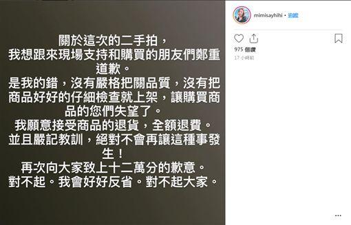 陳瀅賣底褲殘留黃漬的連身泳衣/翻攝自DCARD,IG