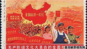 (圖/翻攝自微博)中國,郵票,一片紅,文化大革命,台灣