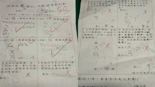 考試要求寫「算試」!女兒全寫只拿50分 媽媽看完秒崩潰(圖/翻攝自爆廢公社)
