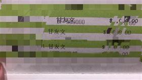 善心,匯款,轉帳,陌生人,感謝(圖/翻攝自新竹爆料公社臉書)