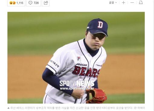 ▲斗山熊21歲投手李映河。(圖/截自韓國媒體)