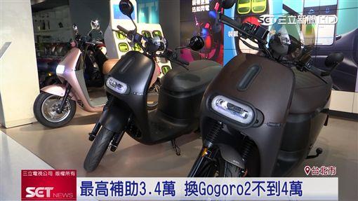 (業配)gogoro補助1824i1