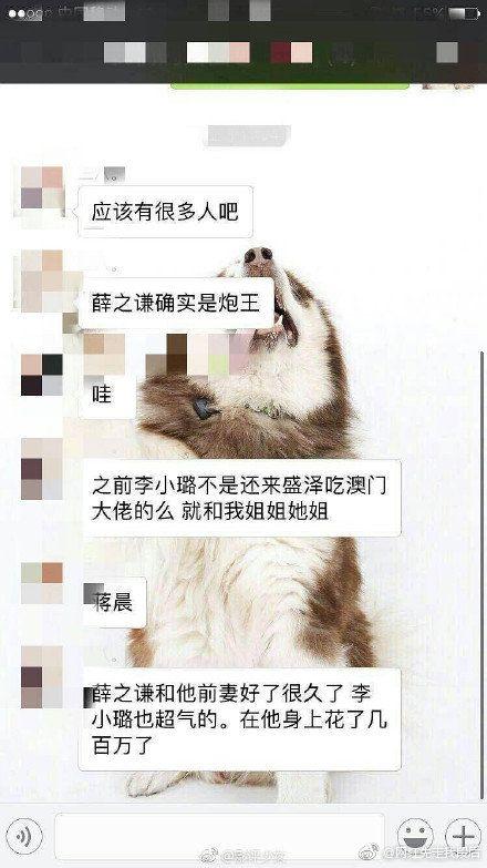 李雨桐、李小璐、薛之謙/微博