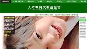 人本教育文教基金會(圖/翻攝自人本教育文教基金會官網)