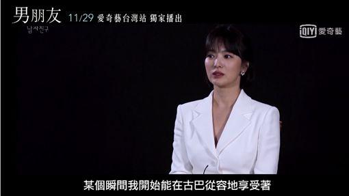 宋慧喬,朴寶劍/翻攝自愛奇藝台灣站YouTube