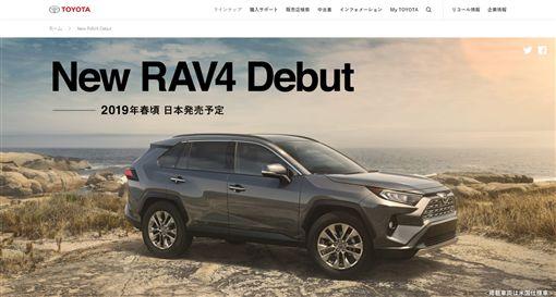 Toyota日規RAV4專屬網站(圖/翻攝網路)