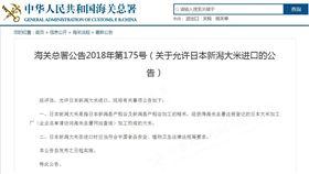 中國首度解禁日本核食  允許新潟米進口中國海關總署28日公告,經評估,即日起允許日本新潟米進口,但必須符合食安等法規要求。(取自中國海關總署網站)中央社  107年11月29日