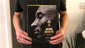▲林書豪獲贈柯比(Kobe Bryant)簡體中文版自傳。(圖/翻攝自林書豪微博)
