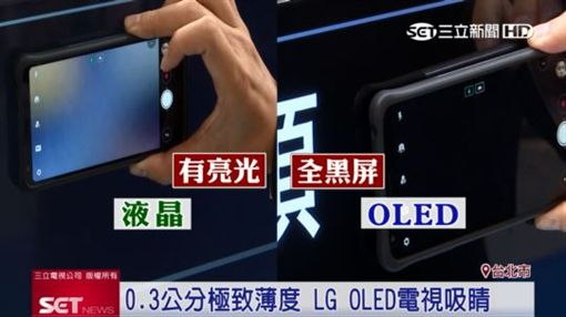 吸睛!OLED電視 超薄僅0.3公分