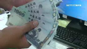 a真鈔包假鈔1200