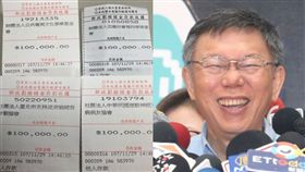 豪賭柯文哲「75萬票+過半」 他慘輸40萬元捐慈善...收據公開網跪了(圖/翻攝自PTT、中央社)