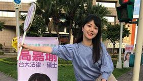 高嘉瑜,台北市議員 圖/翻攝自高嘉瑜臉書