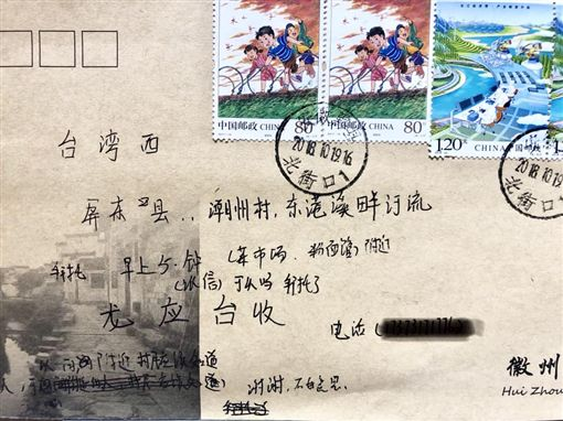 台灣郵差94威!住址「東港溪畔」仍寄達 龍應台收信驚呆(圖/翻攝自龍應台臉書)