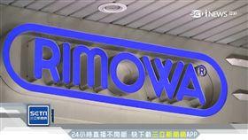 RIMOWA驚傳全台收店 原廠竟一年未供貨