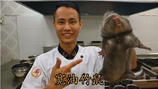 (圖/翻攝自美食作家王剛YouTube)中國,美食,王剛,竹鼠,華農兄弟