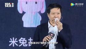 (圖/翻攝自騰訊視頻)中國,小米,小愛,人工智慧,人工智障