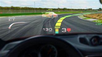 黑科技進化 抬頭顯示器變身賽車遊戲