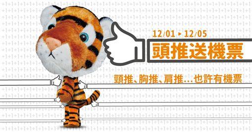 台灣虎航,夏季班表,免費機票,/台灣虎航提供