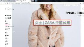 ZARA中國台1600