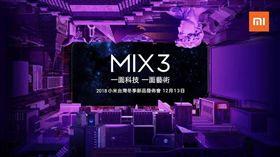 小米提供 MIX 3 邀請函