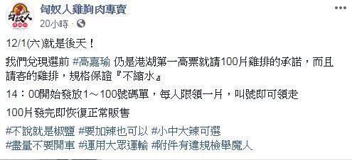 南港雞排店力挺高嘉瑜,將發放100份雞排。(圖/翻攝自匈奴人雞胸肉專賣臉書)