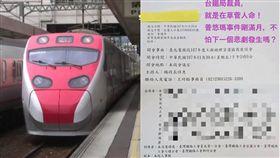 普悠瑪案滿月…工會爆解雇51位約聘資深員工 台鐵回應了 圖翻攝自臺灣鐵路產業工會臉書、資料照