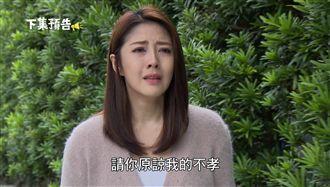 接受伊正求婚…韓瑜慘被夫家斷絕關係