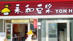 在中國狂被山寨!永和豆漿火大「開吉」打上百場官司 圖/翻攝自微博
