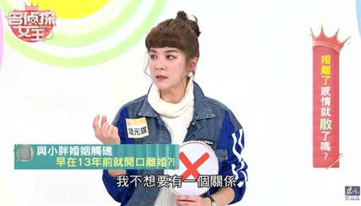 陸元琪(圖/《名偵探女王》YT)