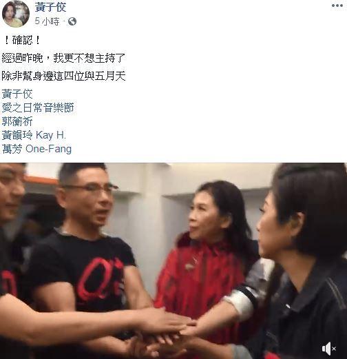 黃子佼(圖/臉書)