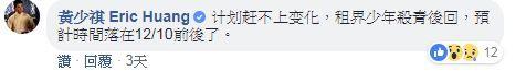 黃少祺(圖/臉書)